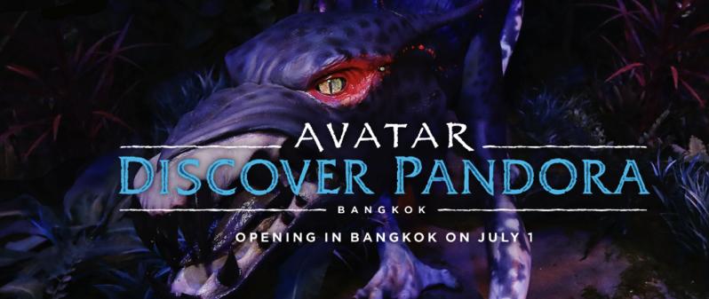Promotion AVATAR DISCOVER PANDORA BANGKOK Special Price Ticket for AIS P05