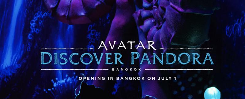 Promotion AVATAR DISCOVER PANDORA BANGKOK Special Price Ticket for AIS P06
