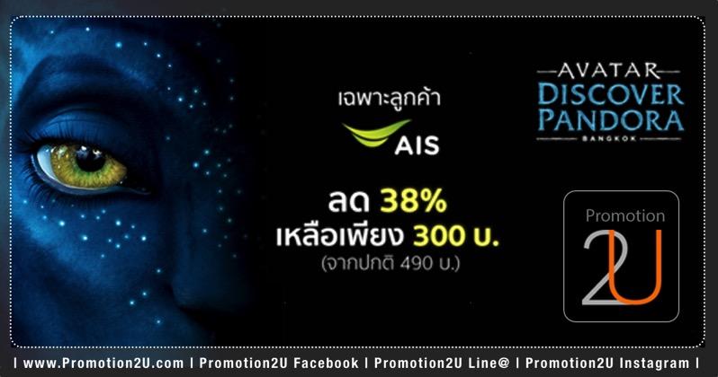 Promotion AVATAR: DISCOVER PANDORA BANGKOK Special Price Ticket for AIS