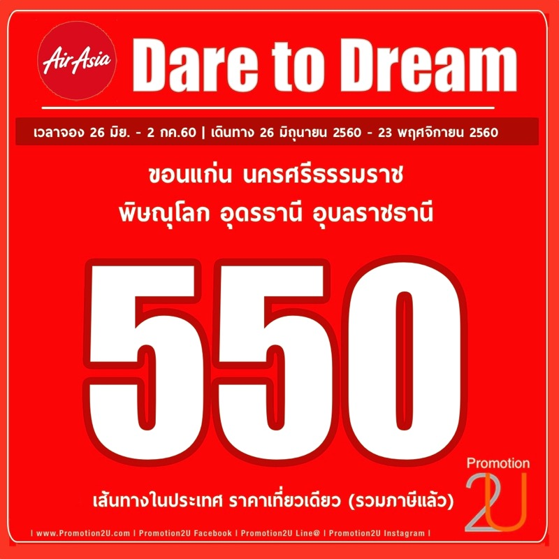 Promotion AirAsia 2017 Dare to Dream Fly Started 5 P01