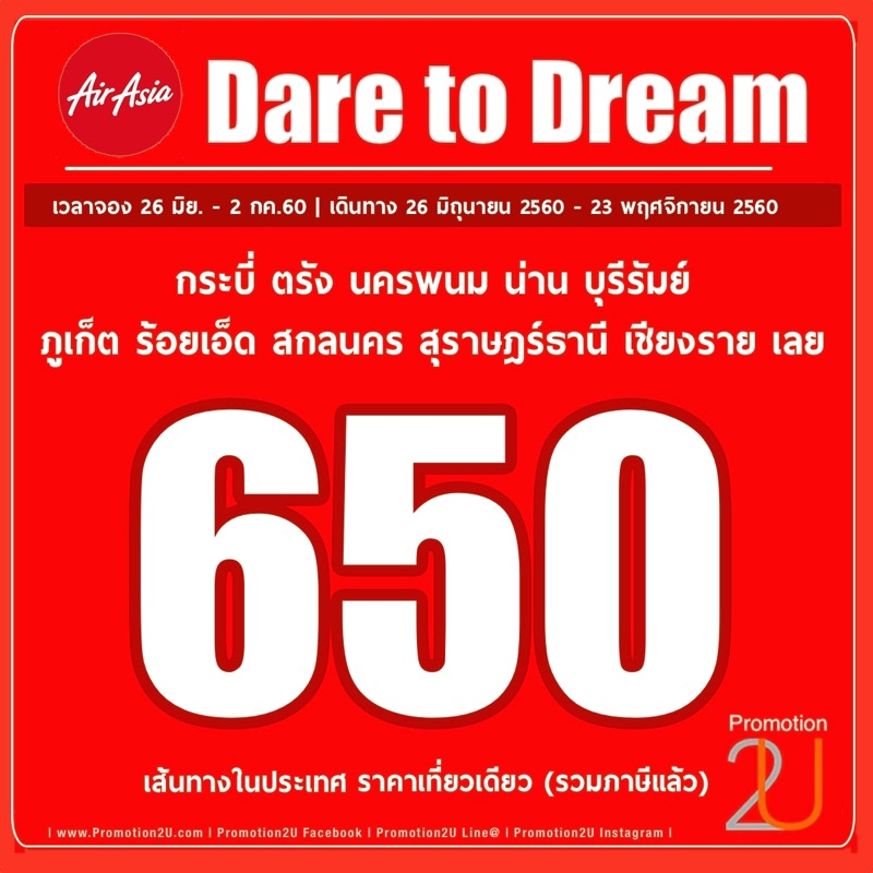 Promotion AirAsia 2017 Dare to Dream Fly Started 5 P02