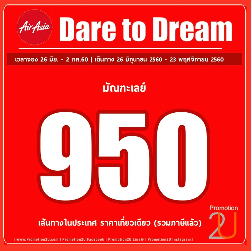 Promotion AirAsia 2017 Dare to Dream Fly Started 5 P04