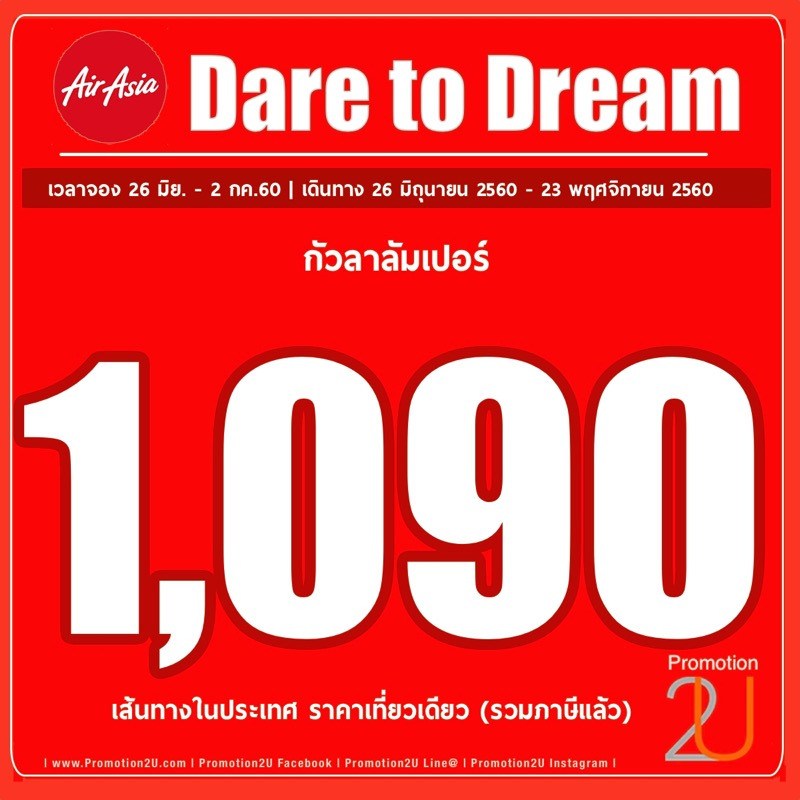Promotion AirAsia 2017 Dare to Dream Fly Started 5 P06