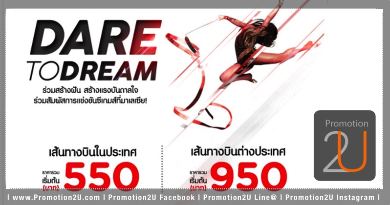 Promotion AirAsia 2017 Dare to Dream Fly Started 550