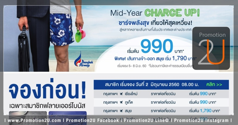 Promotion Bangkok Airways 2017 Mid Year Charge Up Fly Stared 990