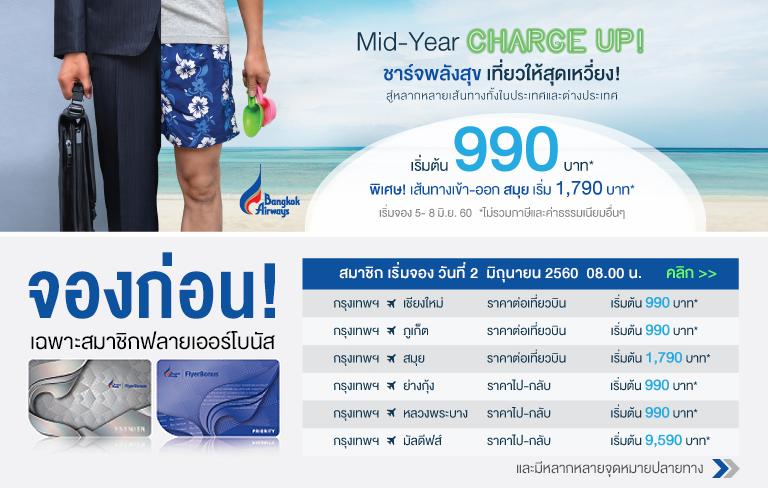 โปรโมชั่น Bangkok Airways 2017 Mid-Year Charge Up! ชาร์จพลังสุข