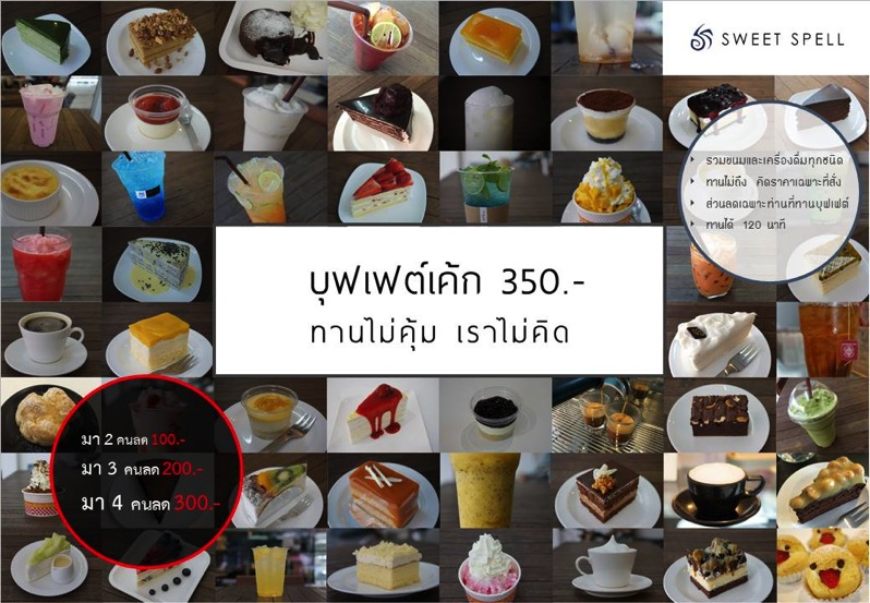 Promotion Buffet Cake Sweet Spell Only 350 and Get Special Discount P01
