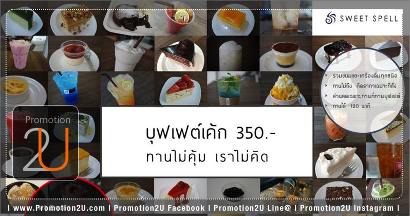 Promotion Buffet Cake Sweet Spell Only 350 and Get Special Discount