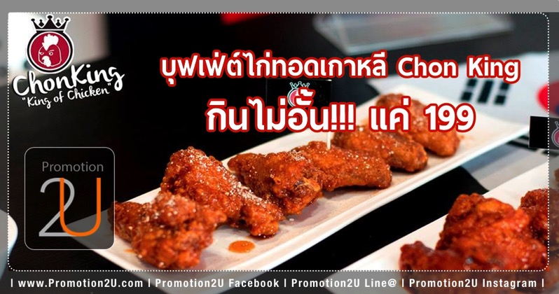 Promotion Chon King Buffet Korean Fried Chicken Only 199 P01