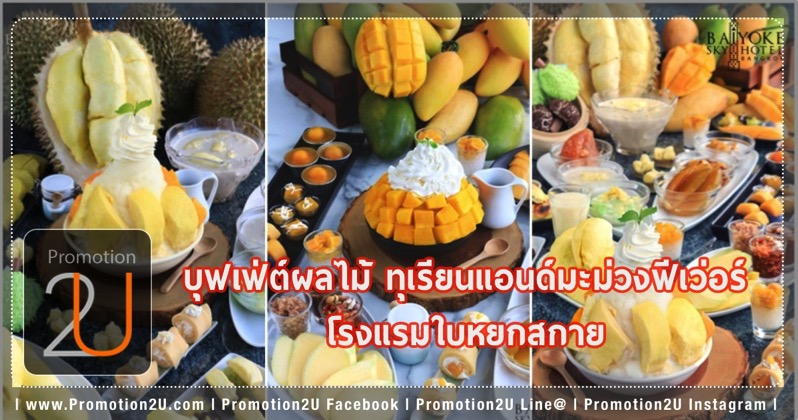 Promotion Fruit Buffet Durian and Mango Fever at Baiyok Sky Hotel Bangkok