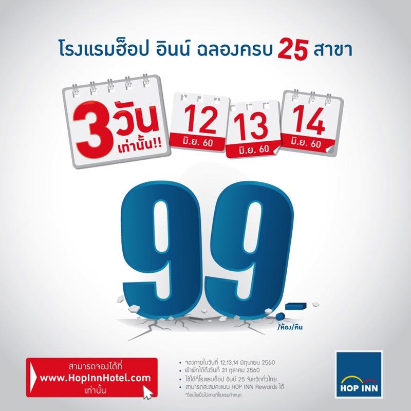 Promotion Hop Inn Hotel 99 Baht