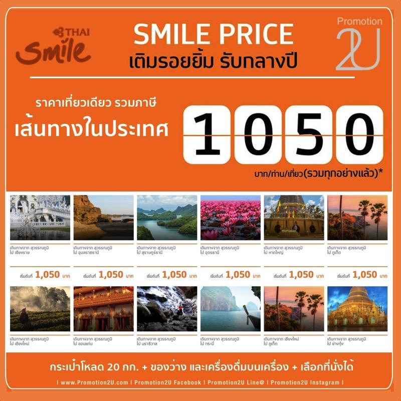 Promotion Thai Smile Smile Price Fly Started 1 050  Jun 2017 FULL