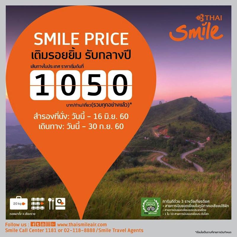 Promotion Thai Smile Smile Price Fly Started 1 050  Jun 2017 P01