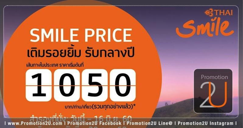Promotion Thai Smile Smile Price Fly Started 1 050  Jun 2017