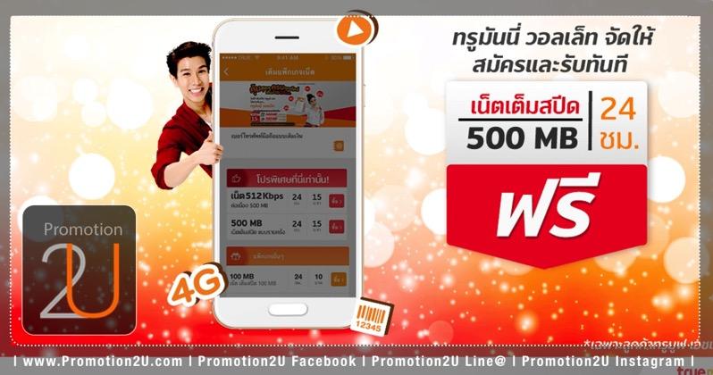 Promotion True Wallet Member Get Free Internet 500MB