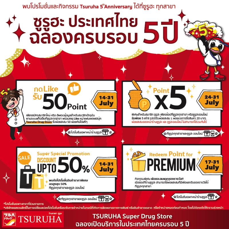 Brochure Promotion Tsuruha 5th Anniversary P01