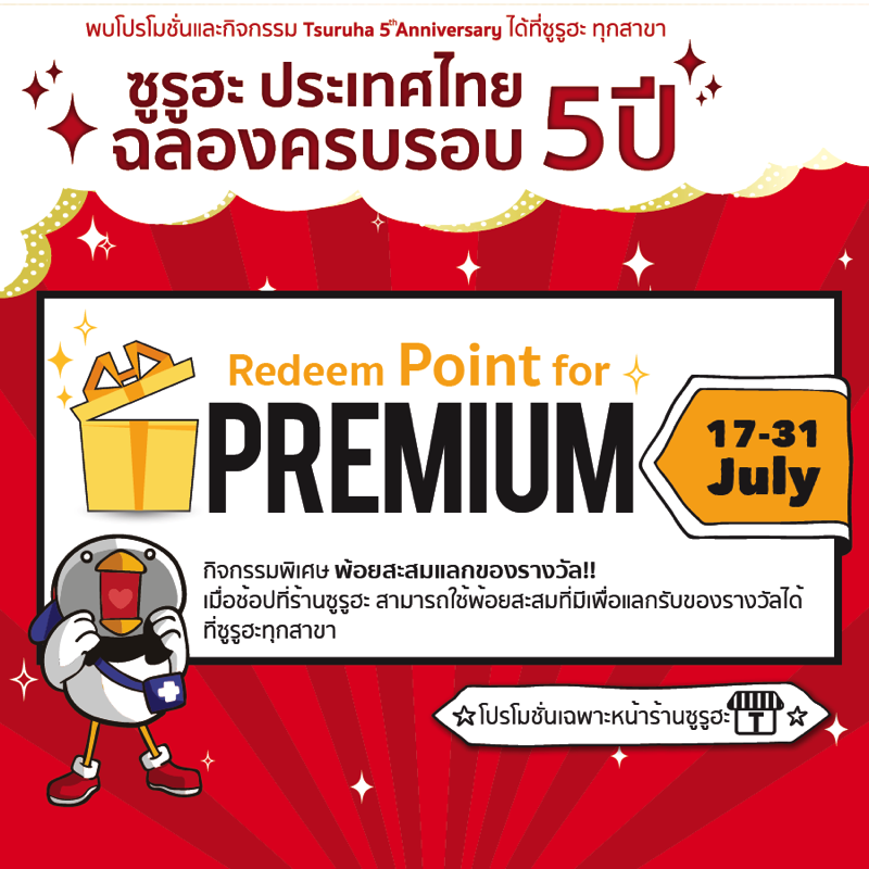 Brochure Promotion Tsuruha 5th Anniversary P1 1