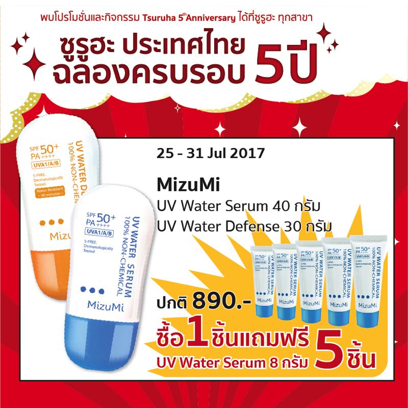 Brochure Promotion Tsuruha 5th Anniversary P10