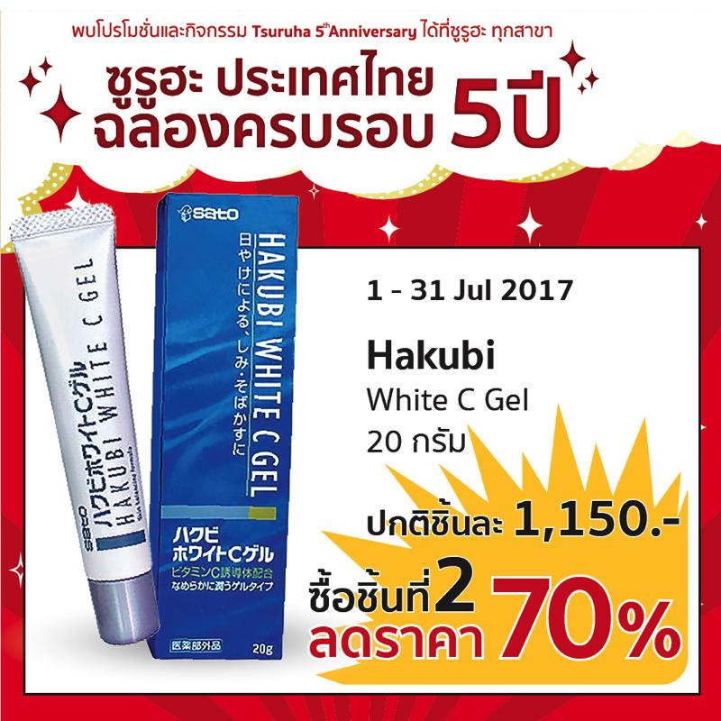 Brochure Promotion Tsuruha 5th Anniversary P12