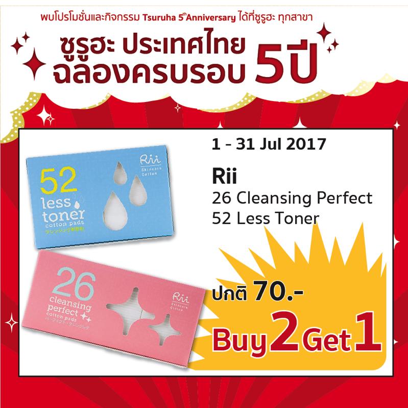 Brochure Promotion Tsuruha 5th Anniversary P17