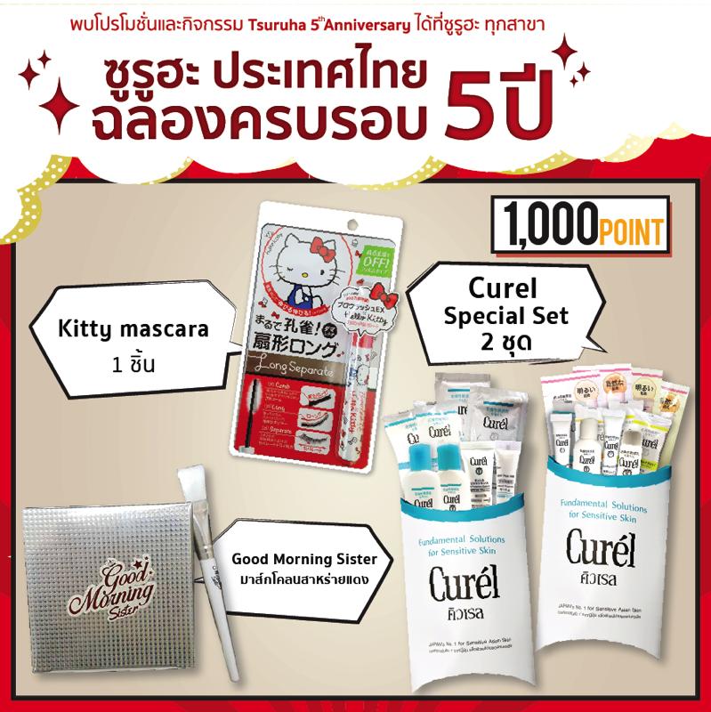 Brochure Promotion Tsuruha 5th Anniversary P21
