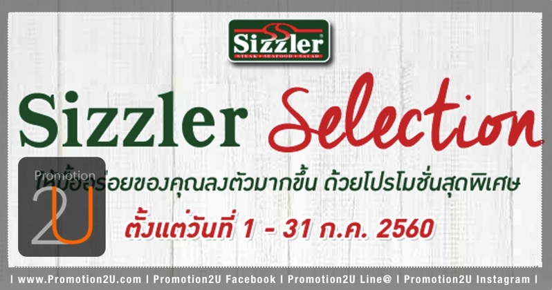 Coupon Promotion My Sizzler E Member Selection Set 299  Jun 2017