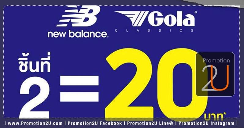 NB Buy2 Only 20 Baht
