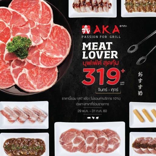 โปรโมชั่นบุฟเฟ่ต์คนรักเนื้อ MEAT LOVER ราคาสุดคุ้มเริ่มต้นที่ 319+ บาท