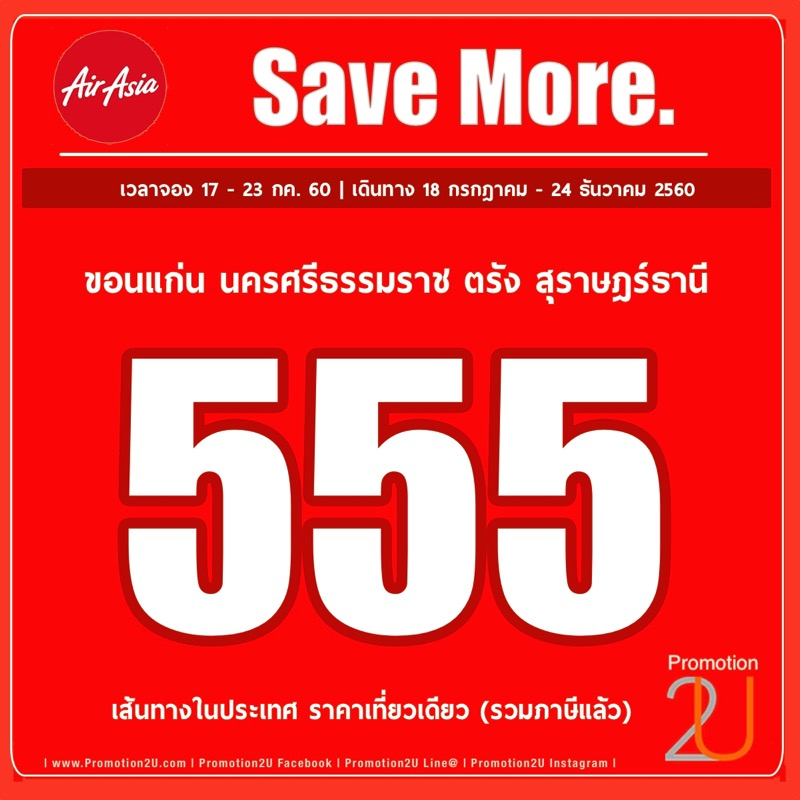 Promotion AirAsia 2017 Save More Anytime You Fly started 444 P02