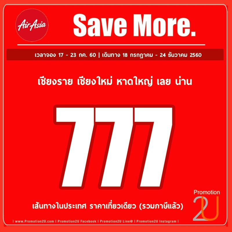 Promotion AirAsia 2017 Save More Anytime You Fly started 444 P04