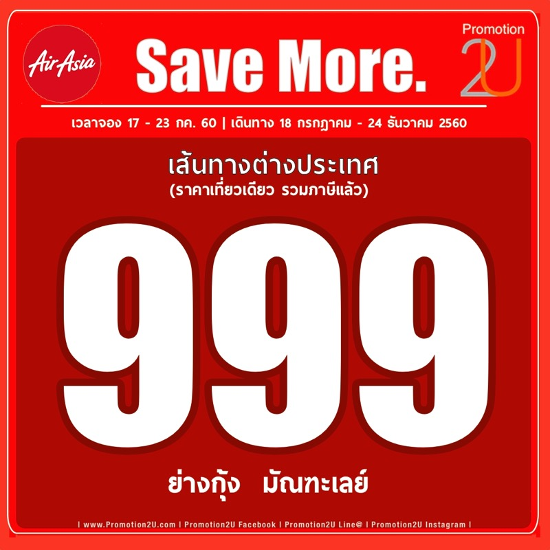 Promotion AirAsia 2017 Save More Anytime You Fly started 444 P05