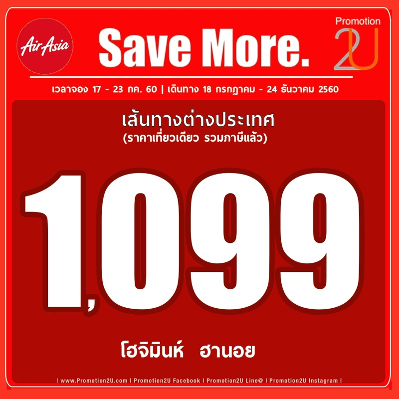 Promotion AirAsia 2017 Save More Anytime You Fly started 444 P06