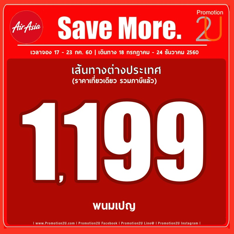 Promotion AirAsia 2017 Save More Anytime You Fly started 444 P07