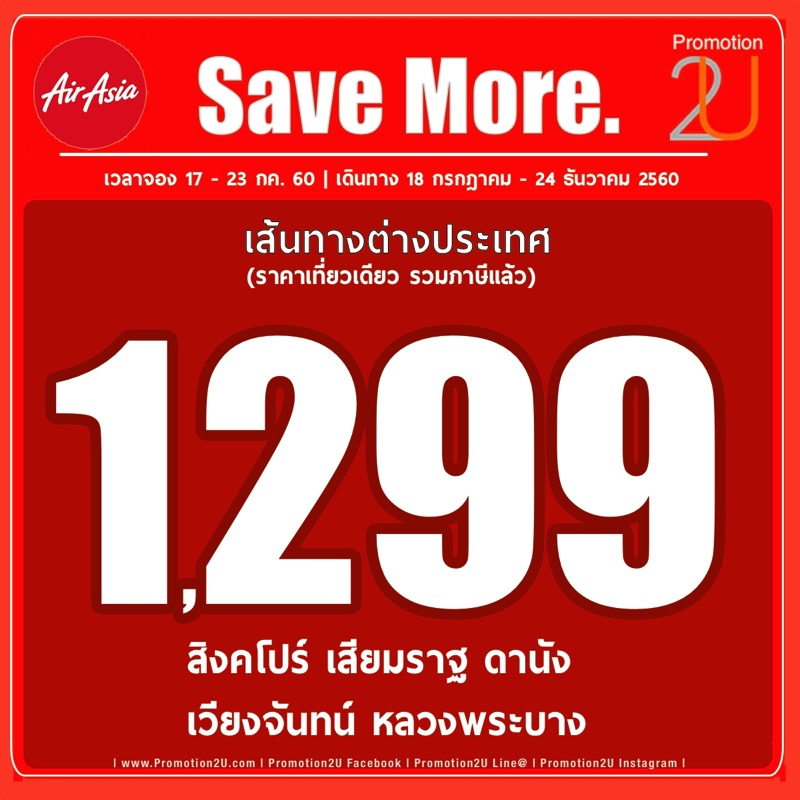 Promotion AirAsia 2017 Save More Anytime You Fly started 444 P08