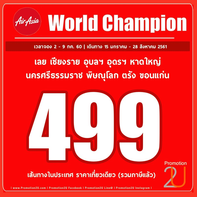 Promotion AirAsia 2017 We re A World Champion Fly Started 499 P01