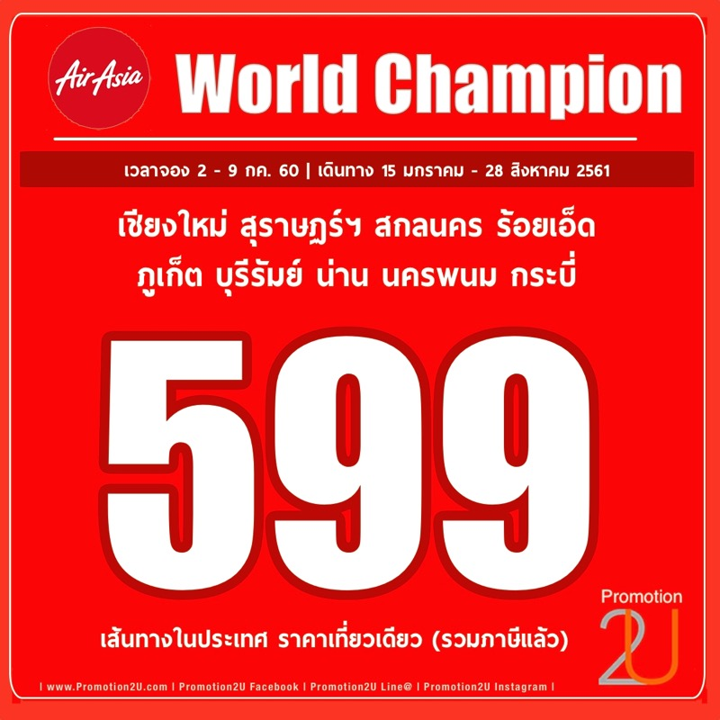 Promotion AirAsia 2017 We re A World Champion Fly Started 499 P02