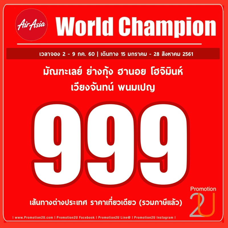 Promotion AirAsia 2017 We re A World Champion Fly Started 499 P03