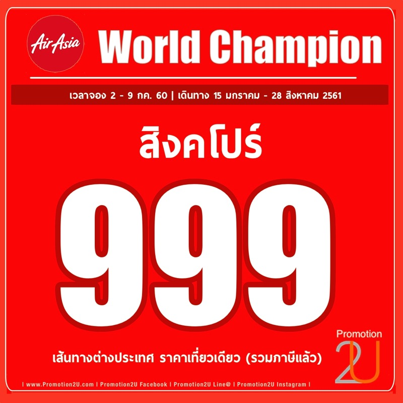 Promotion AirAsia 2017 We re A World Champion Fly Started 499 P04