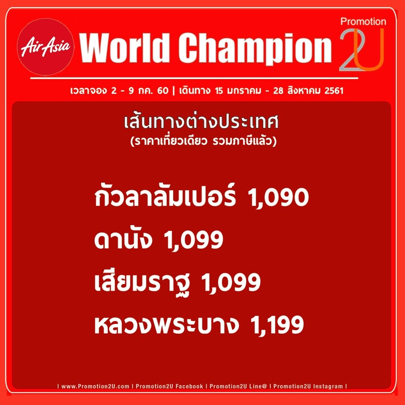 Promotion AirAsia 2017 We re A World Champion Fly Started 499 P05