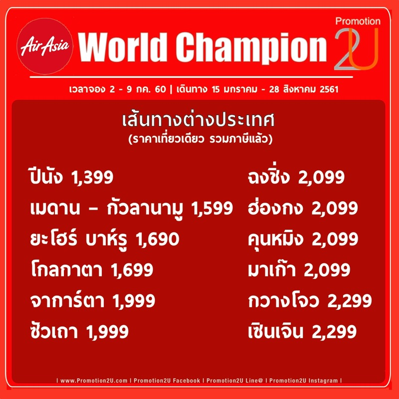 Promotion AirAsia 2017 We re A World Champion Fly Started 499 P06