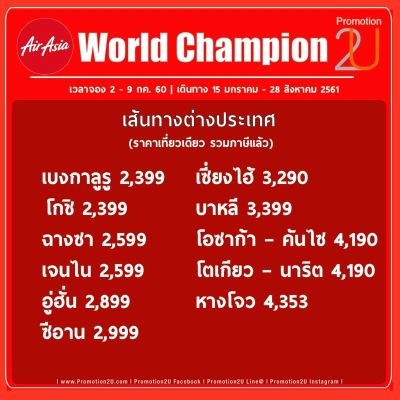 Promotion AirAsia 2017 We re A World Champion Fly Started 499 P07