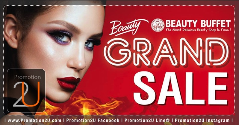 Promotion Beauty Buffet Grand Sale up to 50 Off Jul 2017 FULL