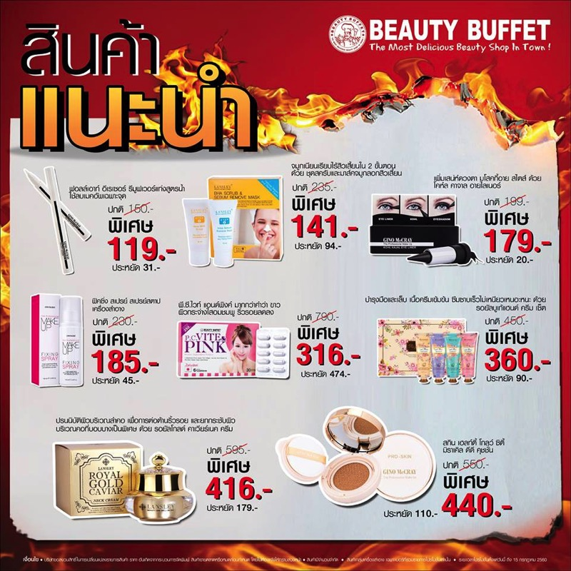 Promotion Beauty Buffet Grand Sale up to 50 Off Jul 2017 P17
