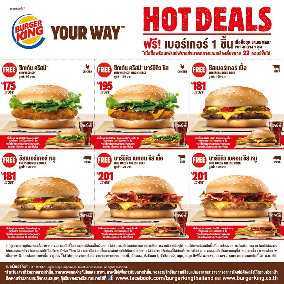 Promotion Burger King Hot Deals Buy 1 Set Get 1 Free Burger  Jul Sep 2017 FULL