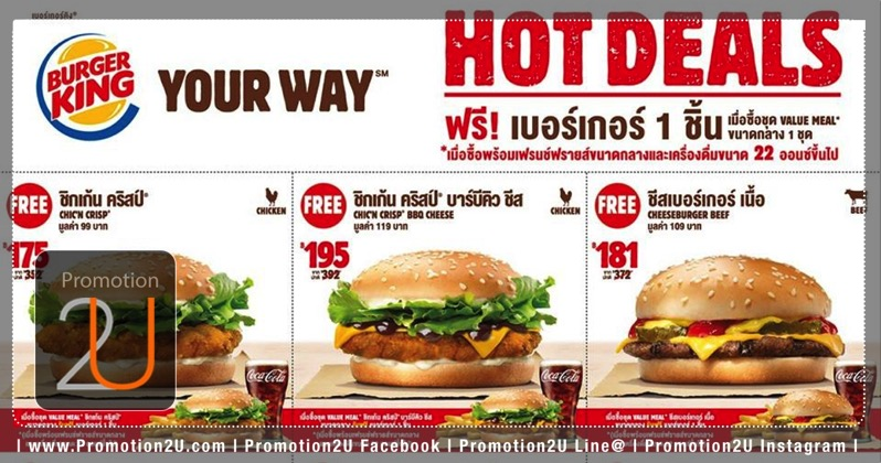 Promotion Burger King Hot Deals Buy 1 Set Get 1 Free Burger  Jul Sep 2017