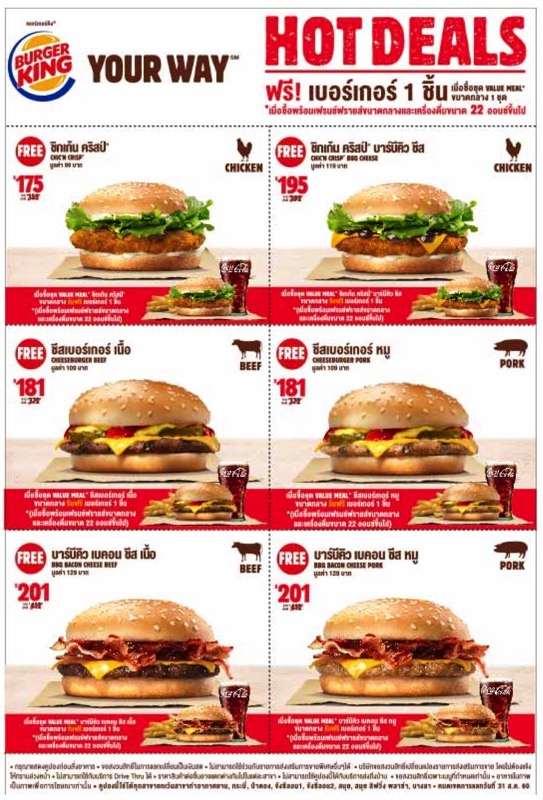 Promotion Burger King Hot Deals Buy 1 Set Get Free Burger Mar Apr 2017 Print Ver