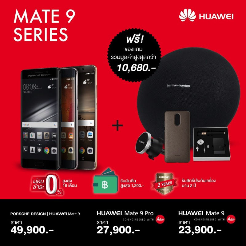 Promotion Huawei Grand Sale 2017 P02
