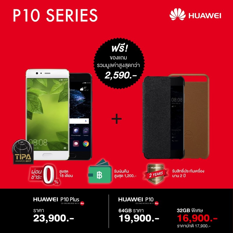 Promotion Huawei Grand Sale 2017 P04