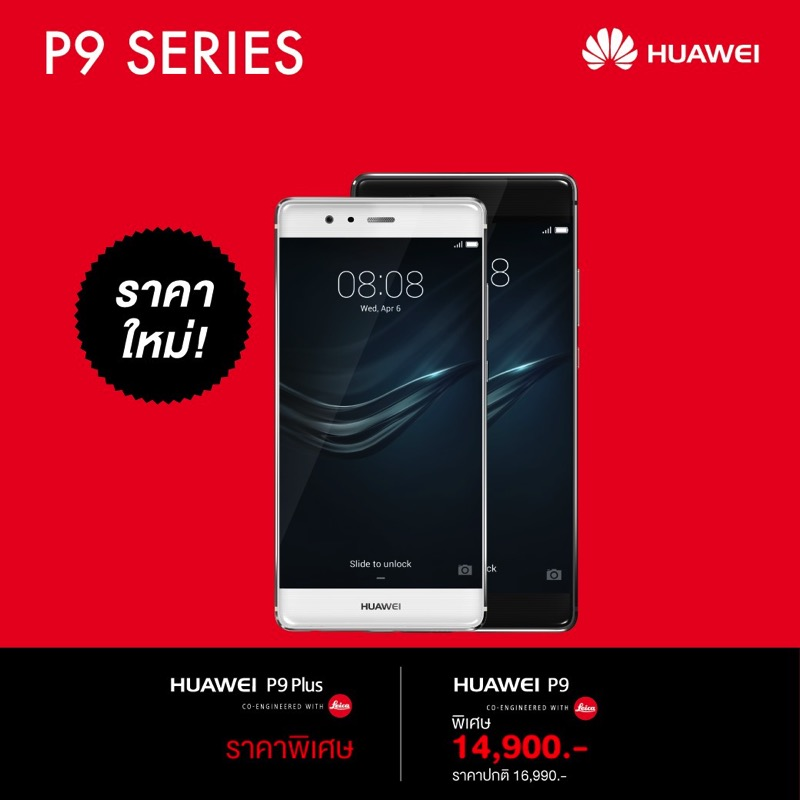 Promotion Huawei Grand Sale 2017 P05
