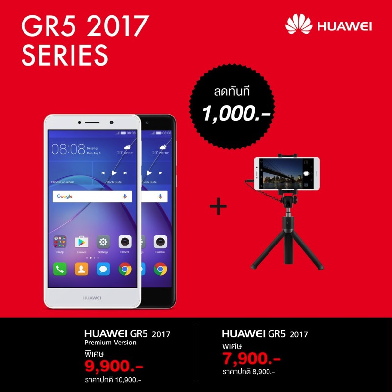 Promotion Huawei Grand Sale 2017 P06